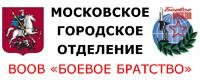 Московского городского отделения